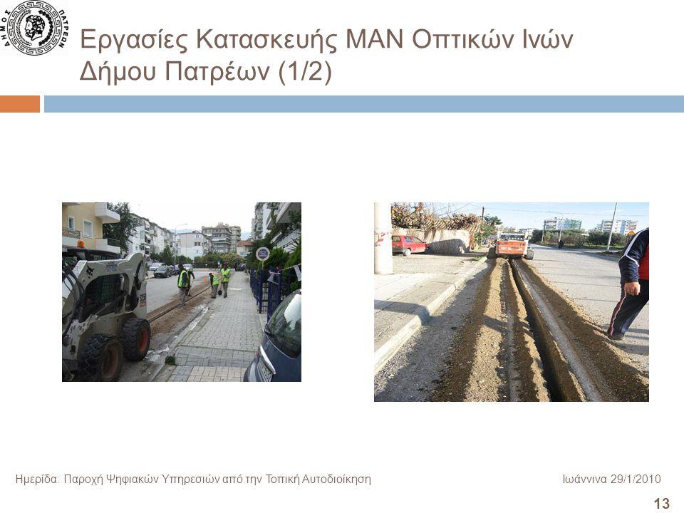 13 Ημερίδα: Παροχή Ψηφιακών Υπηρεσιών από την Τοπική ΑυτοδιοίκησηΙωάννινα 29/1/2010 Εργασίες Κατασκευής ΜΑΝ Οπτικών Ινών Δήμου Πατρέων (1/2)