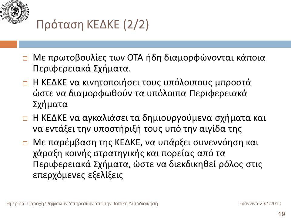 19 Ημερίδα: Παροχή Ψηφιακών Υπηρεσιών από την Τοπική ΑυτοδιοίκησηΙωάννινα 29/1/2010 Πρόταση ΚΕΔΚΕ (2/2)  Με πρωτοβουλίες των ΟΤΑ ήδη διαμορφώνονται κάποια Περιφερειακά Σχήματα.