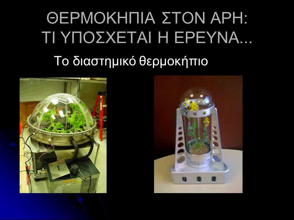 ΘΕΡΜΟΚΗΠΙΑ ΣΤΟΝ ΑΡΗ: ΤΙ ΥΠΟΣΧΕΤΑΙ Η ΕΡΕΥΝΑ... Το διαστημικό θερμοκήπιο