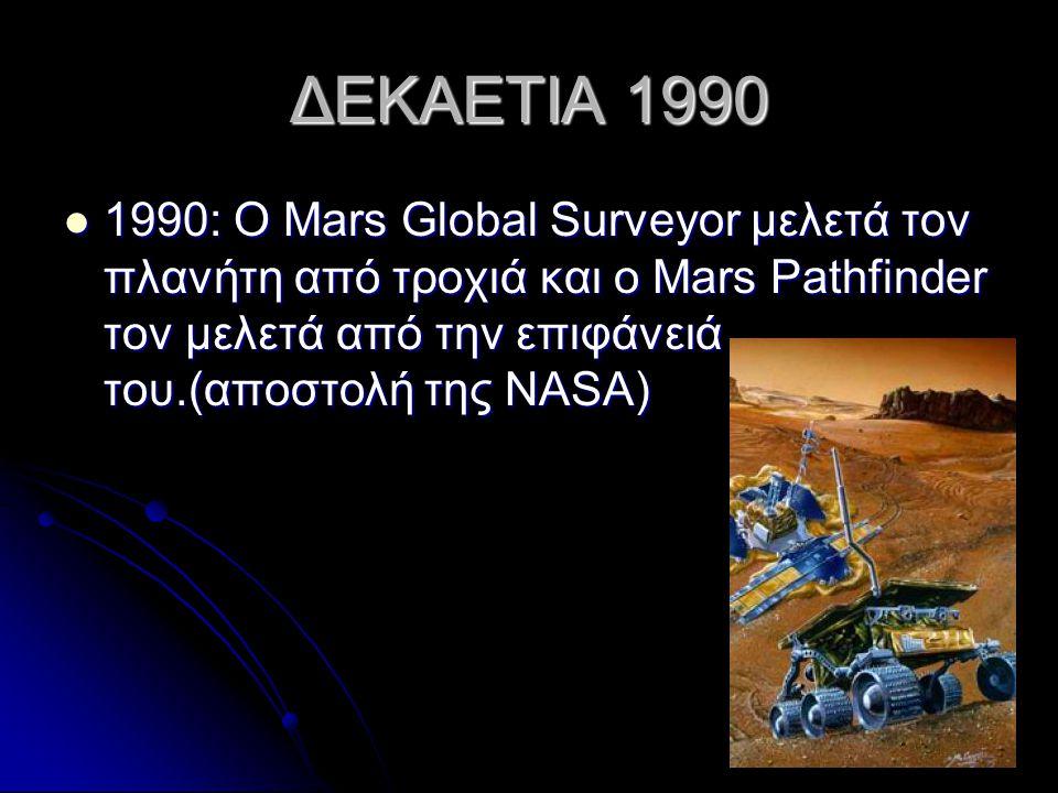 ΑΠΑΙΤΟΥΜΕΝΟΣ ΧΡΟΝΟΣ ΜΕΤΑΒΑΣΗΣ & ΕΠΙΣΤΡΟΦΗΣ  Όταν η θέση Γης – Άρη είναι στην ελάχιστη απόσταση,ο χρόνος για τη μετάβαση στον Άρη είναι 244 γήινες ημέρες...