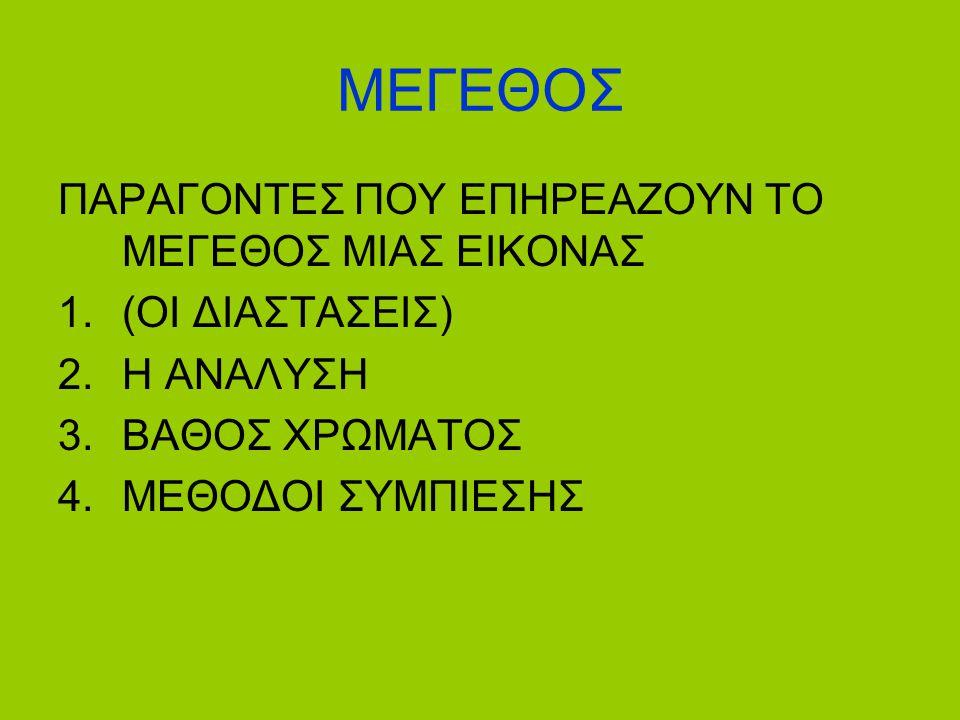 ΜΕΓΕΘΟΣ ΠΑΡΑΓΟΝΤΕΣ ΠΟΥ ΕΠΗΡΕΑΖΟΥΝ ΤΟ ΜΕΓΕΘΟΣ ΜΙΑΣ ΕΙΚΟΝΑΣ 1.(ΟΙ ΔΙΑΣΤΑΣΕΙΣ) 2.Η ΑΝΑΛΥΣΗ 3.ΒΑΘΟΣ ΧΡΩΜΑΤΟΣ 4.ΜΕΘΟΔΟΙ ΣΥΜΠΙΕΣΗΣ