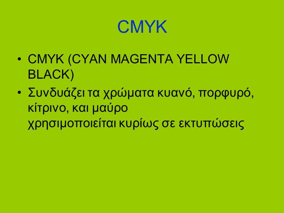 CMYK •CMYK (CYAN MAGENTA YELLOW BLACK) •Συνδυάζει τα χρώματα κυανό, πορφυρό, κίτρινο, και μαύρο χρησιμοποιείται κυρίως σε εκτυπώσεις