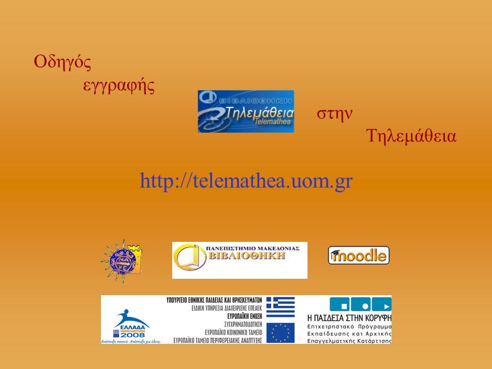 Οδηγός εγγραφής http://telemathea.uom.gr στην Τηλεμάθεια