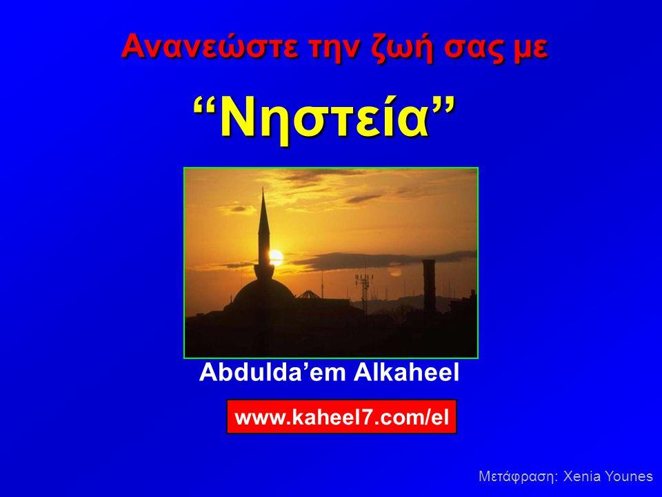 """Abdulda'em Alkaheel Ανανεώστε την ζωή σας με """"Νηστεία"""" Ανανεώστε την ζωή σας με """"Νηστεία"""" www.kaheel7.com/el Μετάφραση: Xenia Younes"""