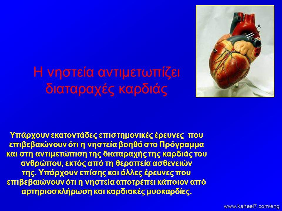 www.kaheel7.com/eng Η νηστεία αντιμετωπίζει διαταραχές καρδιάς Υπάρχουν εκατοντάδες επιστημονικές έρευνες που επιβεβαιώνουν ότι η νηστεία βοηθά στο Πρ
