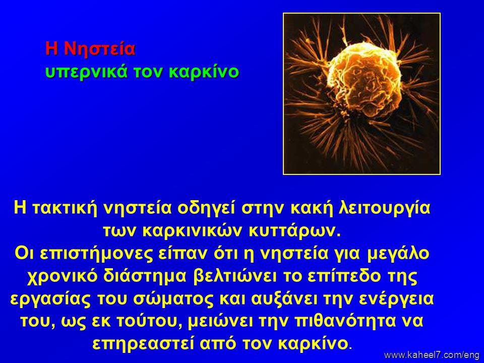 Η Νηστεία υπερνικά τον καρκίνο www.kaheel7.com/eng Η τακτική νηστεία οδηγεί στην κακή λειτουργία των καρκινικών κυττάρων. Οι επιστήμονες είπαν ότι η ν