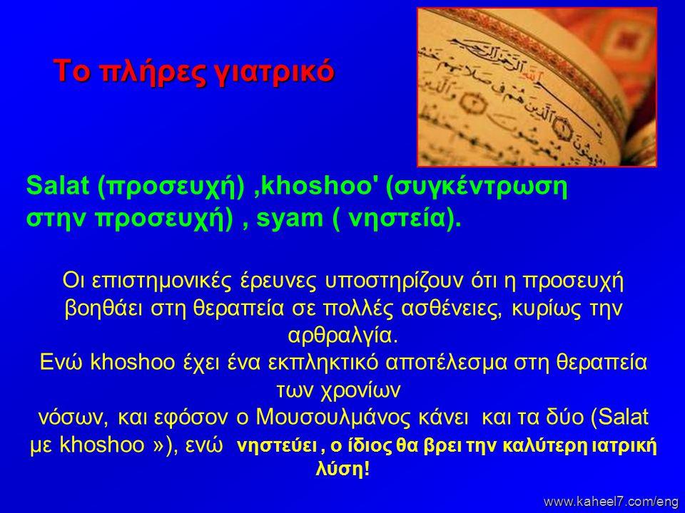 Tο πλήρες γιατρικό Salat (προσευχή),khoshoo' (συγκέντρωση στην προσευχή), syam ( νηστεία). www.kaheel7.com/eng Οι επιστημονικές έρευνες υποστηρίζουν ό