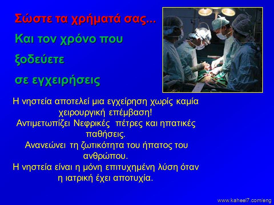 Σώστε τα χρήματά σας... Και τον χρόνο που ξοδεύετε σε εγχειρήσεις www.kaheel7.com/eng Η νηστεία αποτελεί μια εγχείρηση χωρίς καμία χειρουργική επέμβασ