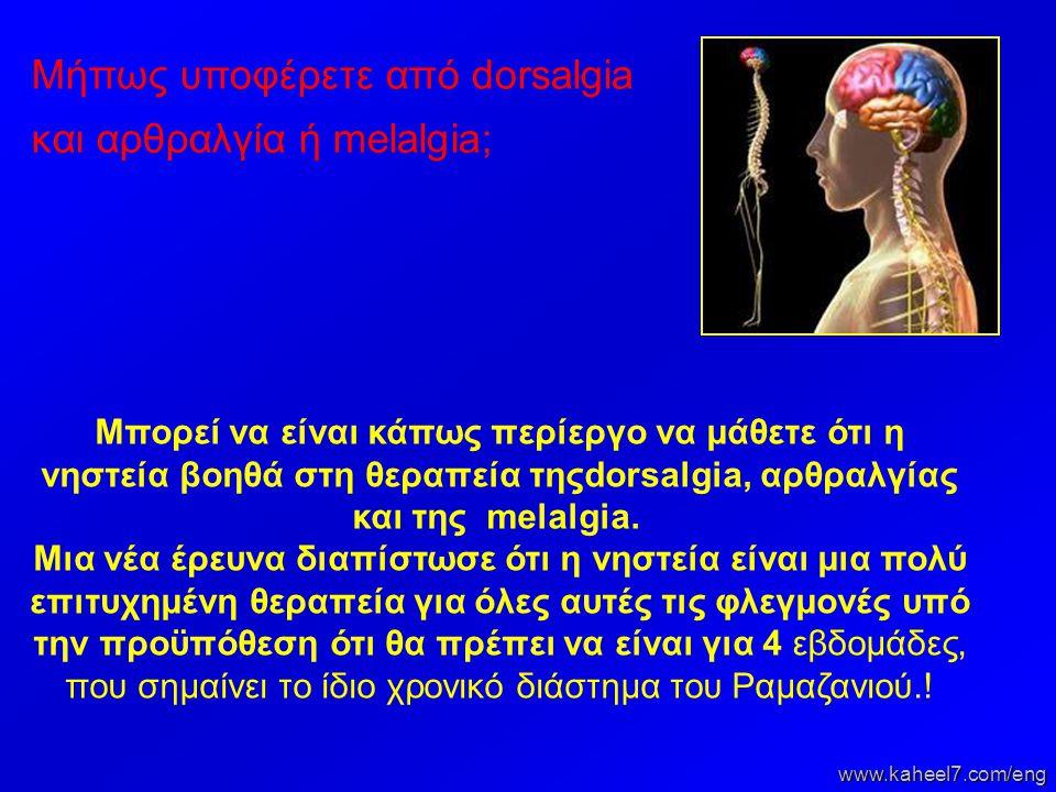 Μήπως υποφέρετε από dorsalgia και αρθραλγία ή melalgia; www.kaheel7.com/eng Μπορεί να είναι κάπως περίεργο να μάθετε ότι η νηστεία βοηθά στη θεραπεία