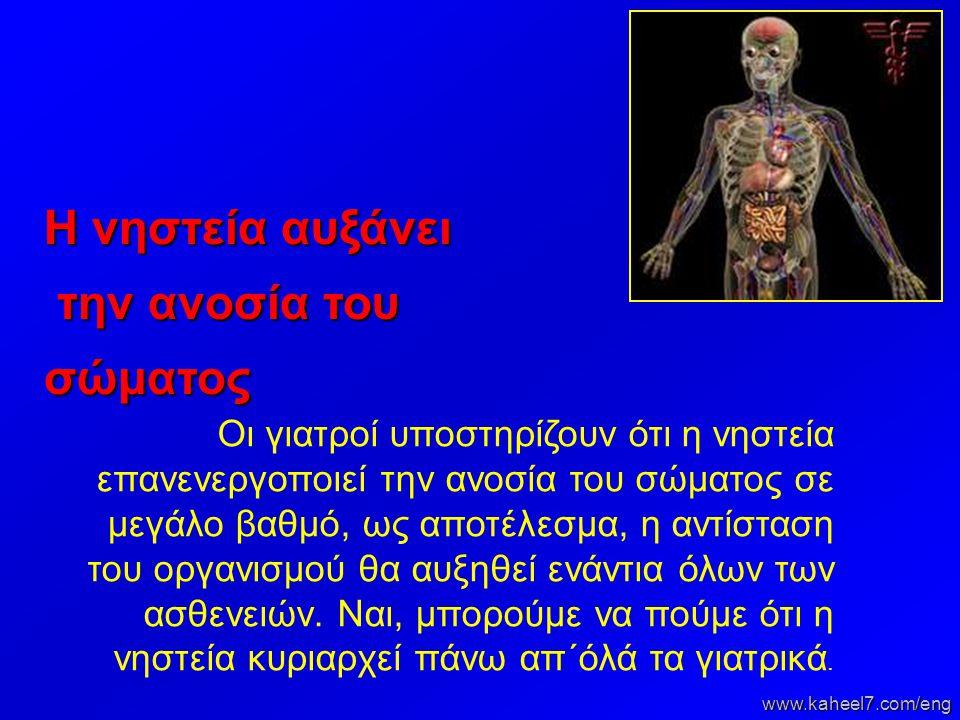 Η νηστεία αυξάνει την ανοσία του την ανοσία του σώματος σώματος www.kaheel7.com/eng Οι γιατροί υποστηρίζουν ότι η νηστεία επανενεργοποιεί την ανοσία τ