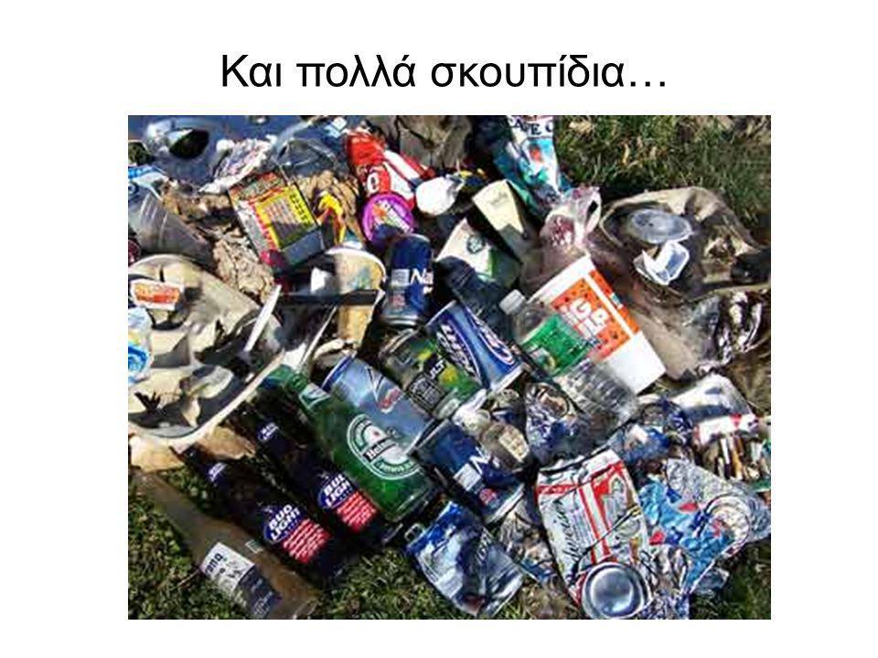 Και πολλά σκουπίδια…