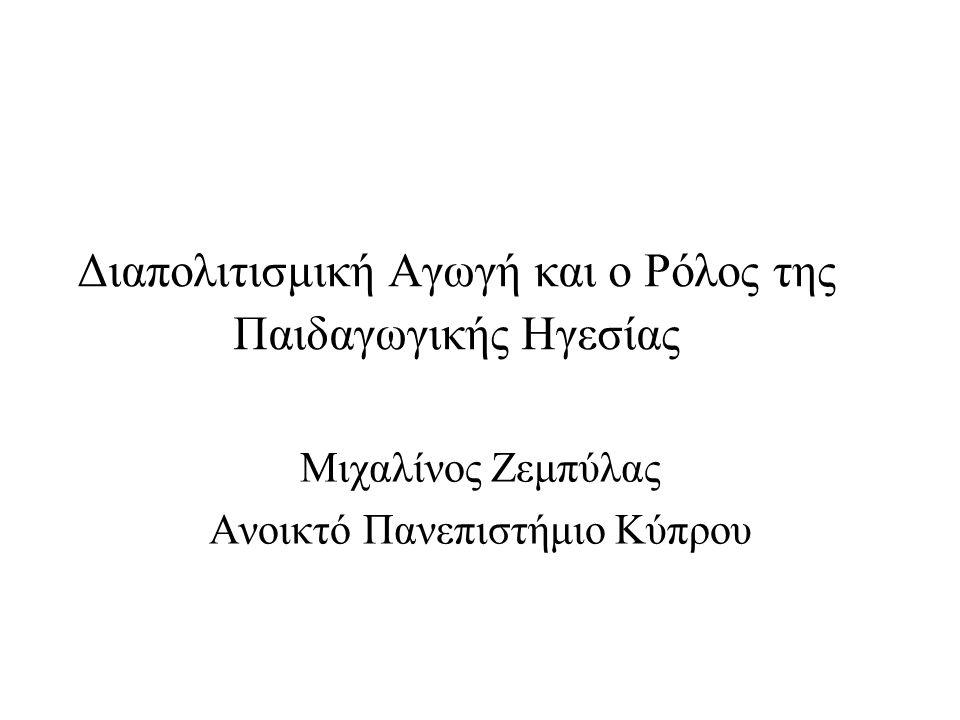 Διαπολιτισμική Αγωγή και ο Ρόλος της Παιδαγωγικής Ηγεσίας Μιχαλίνος Ζεμπύλας Ανοικτό Πανεπιστήμιο Κύπρου