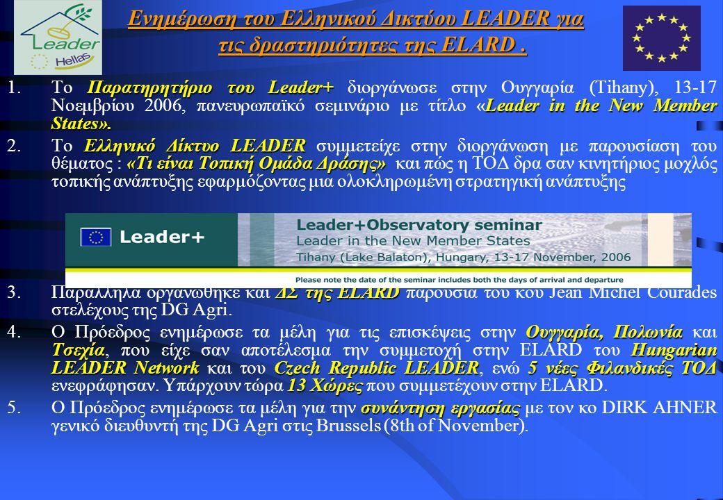 Παρατηρητήριο του Leader+ Leader in the New Member States». 1.Το Παρατηρητήριο του Leader+ διοργάνωσε στην Ουγγαρία (Tihany), 13-17 Νοεμβρίου 2006, πα