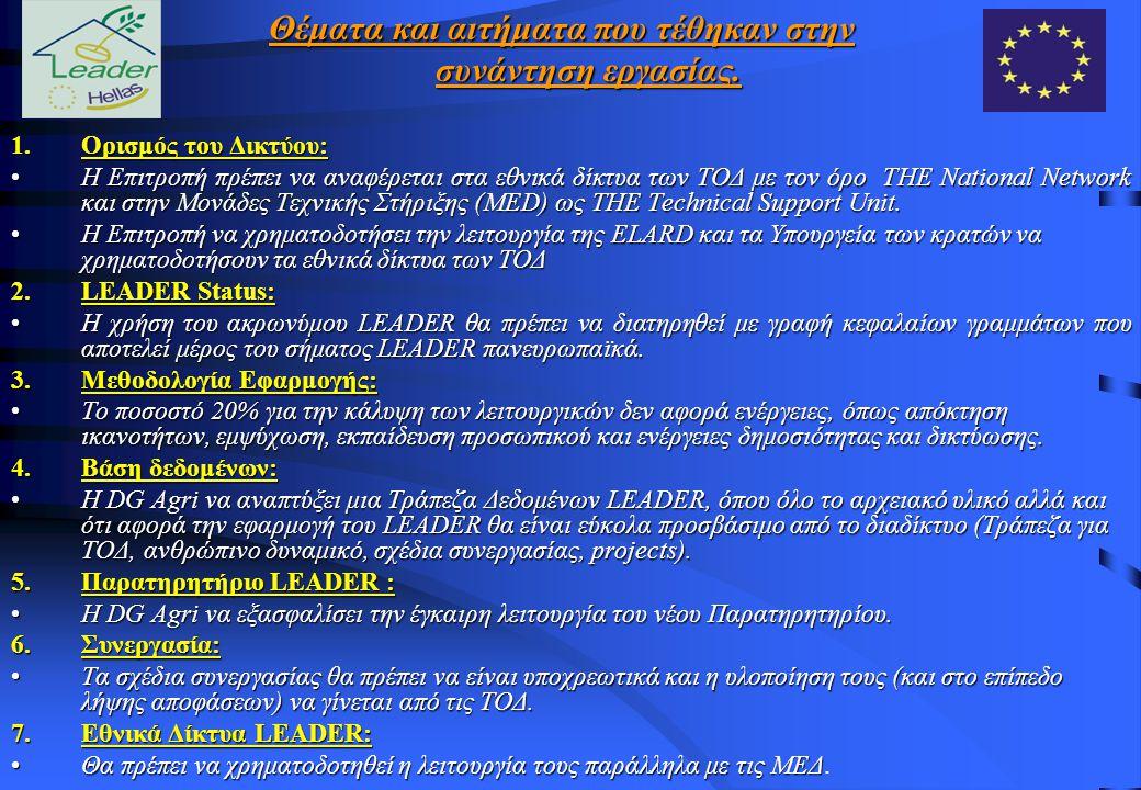 1.Ορισμός του Δικτύου: •Η Επιτροπή πρέπει να αναφέρεται στα εθνικά δίκτυα των ΤΟΔ με τον όρο THE National Network και στην Μονάδες Τεχνικής Στήριξης (MED) ως THE Technical Support Unit.