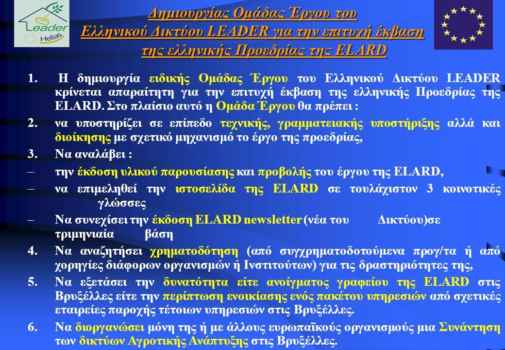 Δημιουργίας Ομάδας Έργου του Ελληνικού Δικτύου LEADER για την επιτυχή έκβαση της ελληνικής Προεδρίας της ELARD 1.
