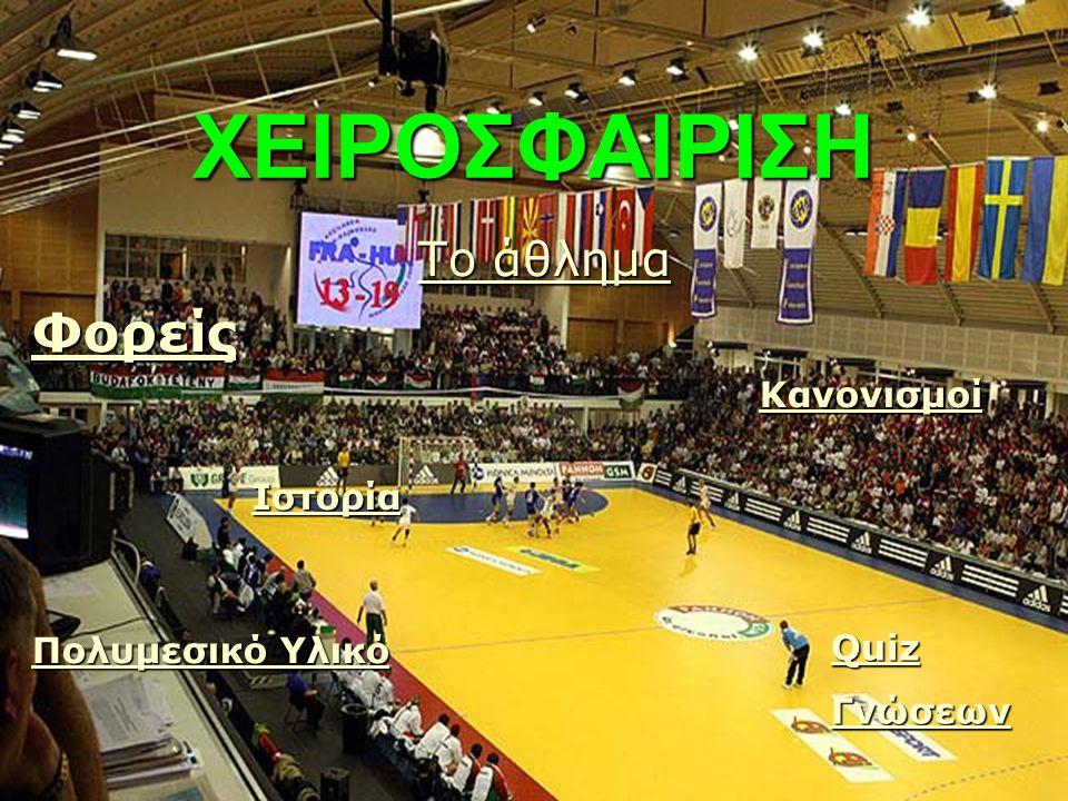 Φορείς  Επίσημοι φορείς στην Ελλάδα για την διοργάνωση των Πρωταθλημάτων ανδρών, γυναικών όσο και των αναπτυξιακών τμημάτων είναι η Ο.Χ.Ε.