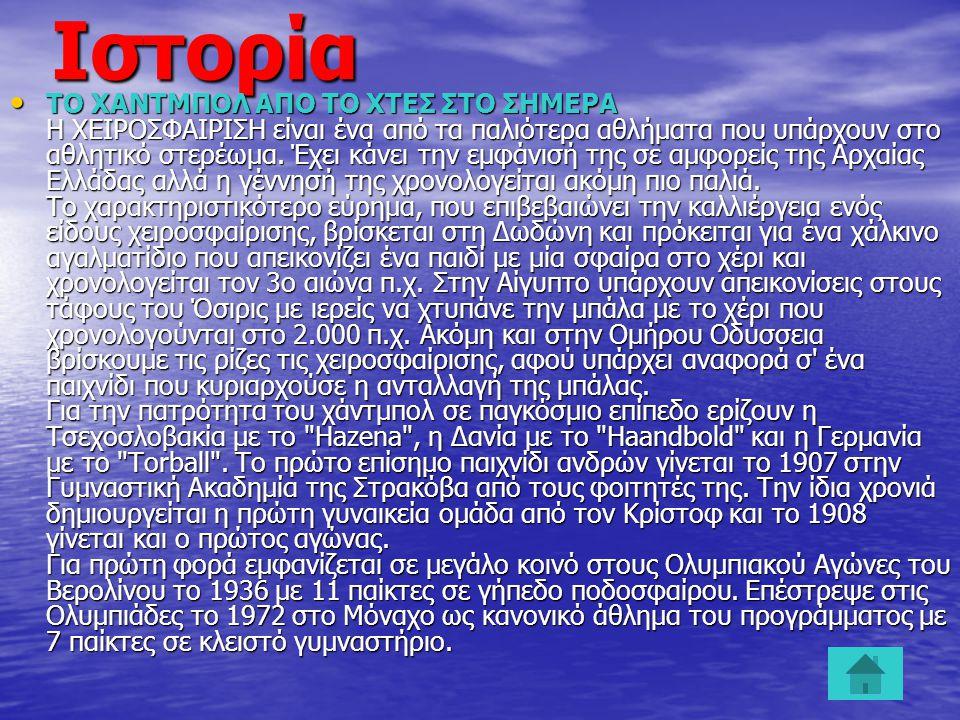 Φορείς  Επίσημοι φορείς στην Ελλάδα για την διοργάνωση των Πρωταθλημάτων ανδρών, γυναικών όσο και των αναπτυξιακών τμημάτων είναι η Ο.Χ.Ε. Ο.Χ.Ε.  Τ