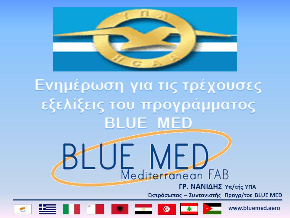 www.bluemed.aero Λειτουργίες Διαχείρισης Δικτύου (Network Management Functions - NMF) Eυρωπαϊκός Kανονισμός 677/2011 «Για τον καθορισμό λεπτομερών κανόνων εκτέλεσης λειτουργιών δικτύου διαχείρισης εναέριας κυκλοφορίας (ΔΕΚ) και την τροποποίηση του κανονισμού (ΕΕ) αριθ.