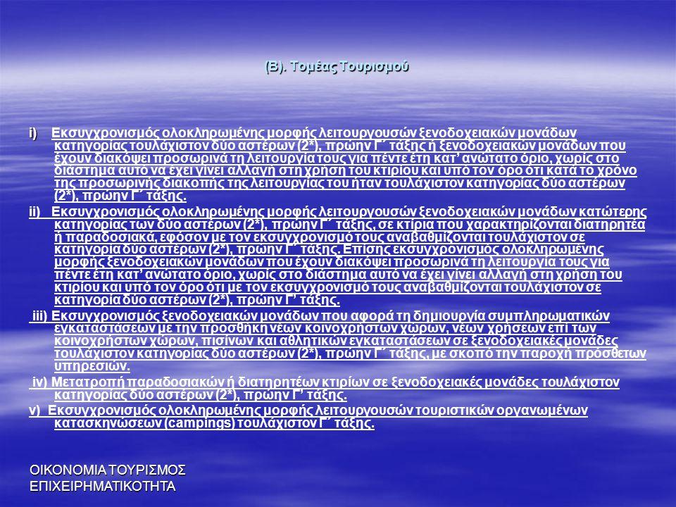 ΟΙΚΟΝΟΜΙΑ ΤΟΥΡΙΣΜΟΣ ΕΠΙΧΕΙΡΗΜΑΤΙΚΟΤΗΤΑ (Β). Τομέας Τουρισμού i) i) Εκσυγχρονισμός ολοκληρωμένης μορφής λειτουργουσών ξενοδοχειακών μονάδων κατηγορίας