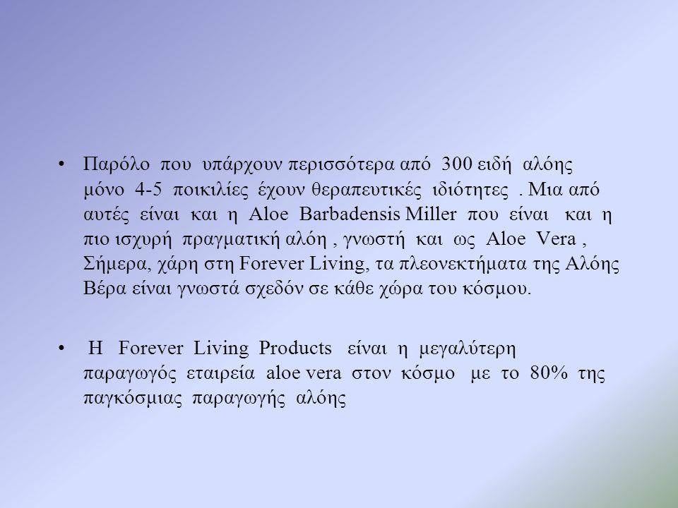 •Παρόλο που υπάρχουν περισσότερα από 300 ειδή αλόης μόνο 4-5 ποικιλίες έχουν θεραπευτικές ιδιότητες.