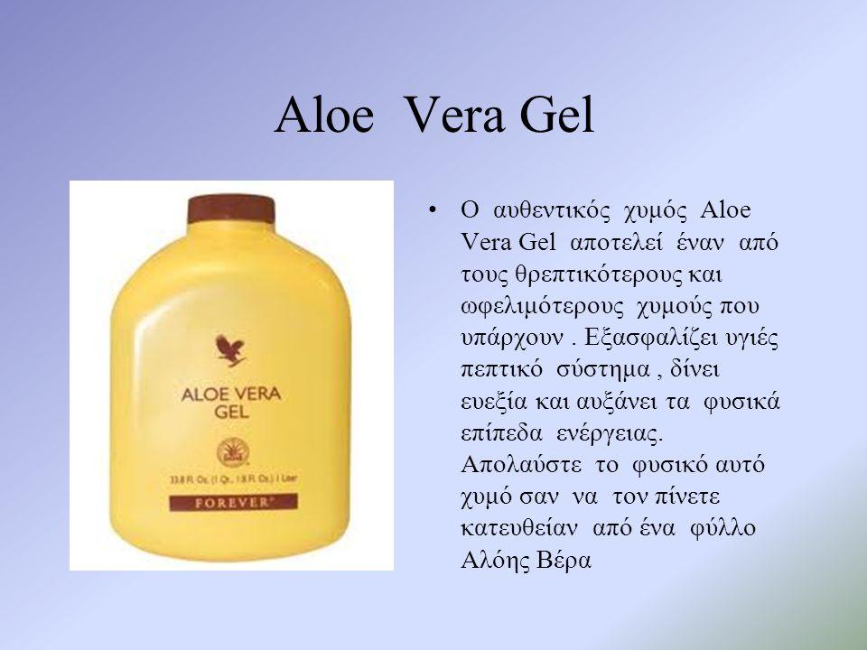 Aloe Vera Gel •Ο αυθεντικός χυμός Aloe Vera Gel αποτελεί έναν από τους θρεπτικότερους και ωφελιμότερους χυμούς που υπάρχουν.
