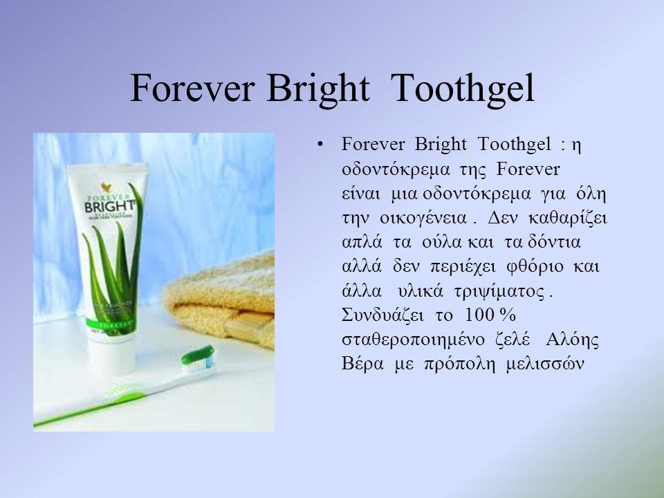 Forever Bright Toothgel •Forever Bright Toothgel : η οδοντόκρεμα της Forever είναι μια οδοντόκρεμα για όλη την οικογένεια.