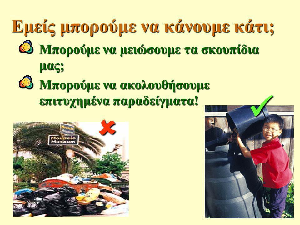 Εμείς μπορούμε να κάνουμε κάτι; Μπορούμε να μειώσουμε τα σκουπίδια μας; Μπορούμε να ακολουθήσουμε επιτυχημένα παραδείγματα!  