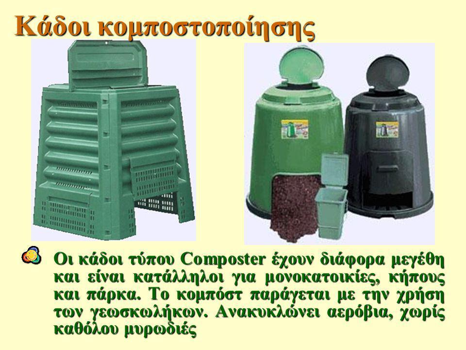 Οι κάδοι τύπου Composter έχουν διάφορα μεγέθη και είναι κατάλληλοι για μονοκατοικίες, κήπους και πάρκα. Το κομπόστ παράγεται με την χρήση των γεωσκωλή