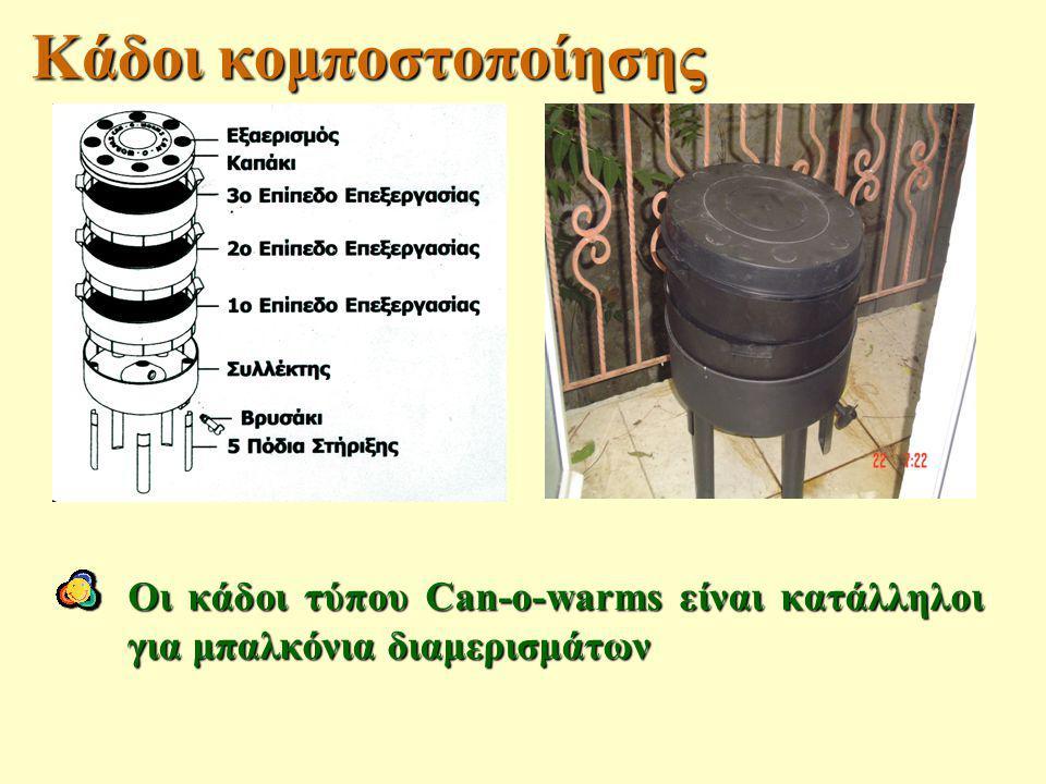 Οι κάδοι τύπου Can-o-warms είναι κατάλληλοι για μπαλκόνια διαμερισμάτων Κάδοι κομποστοποίησης