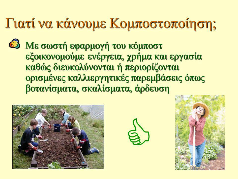 Με σωστή εφαρμογή του κόμποστ εξοικονομούμε ενέργεια, χρήμα και εργασία καθώς διευκολύνονται ή περιορίζονται ορισμένες καλλιεργητικές παρεμβάσεις όπως