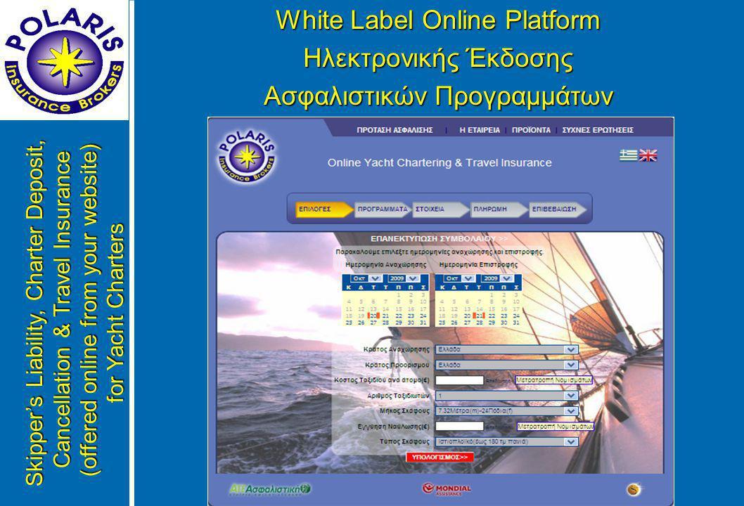  Το website σας συνδέεται εύκολα, χωρίς κόστος, με την πλατφόρμα της Polaris Insurance Brokers, για έκδοση online - real time ασφαλιστικών συμβολαίων, μέσω ενός white label, που ενεργοποιείται για κάθε συνεργαζόμενο γραφείο ναύλωσης σκαφών από σύνδεσμο (hyperlink) στην ιστοσελίδα του (website).