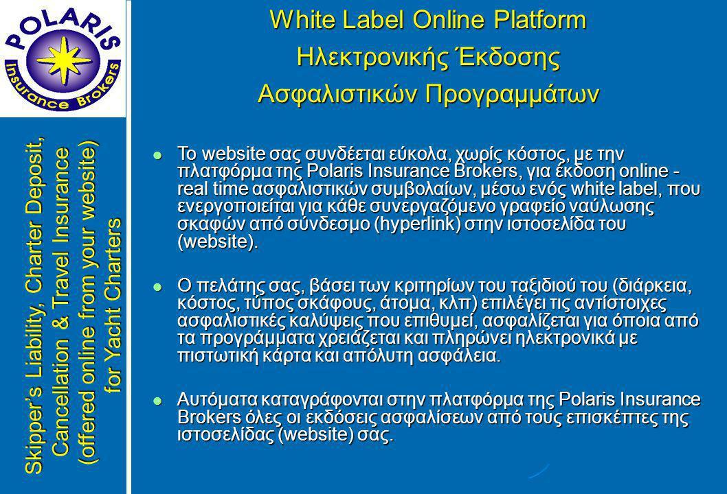  Το website σας συνδέεται εύκολα, χωρίς κόστος, με την πλατφόρμα της Polaris Insurance Brokers, για έκδοση online - real time ασφαλιστικών συμβολαίων
