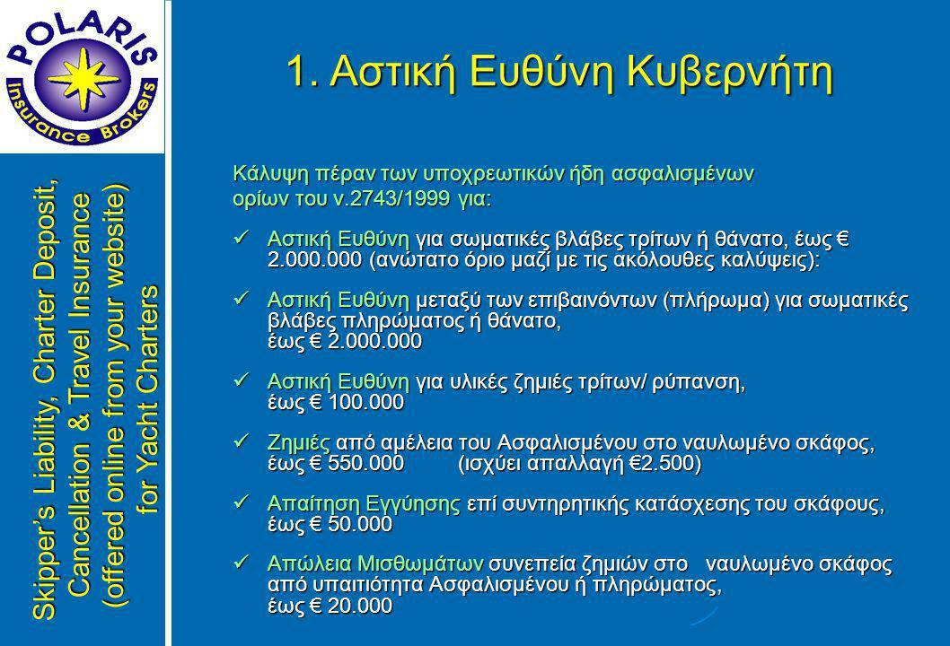 Κάλυψη πέραν των υποχρεωτικών ήδη ασφαλισμένων ορίων του ν.2743/1999 για:  Αστική Ευθύνη για σωματικές βλάβες τρίτων ή θάνατο, έως € 2.000.000 (ανώτα
