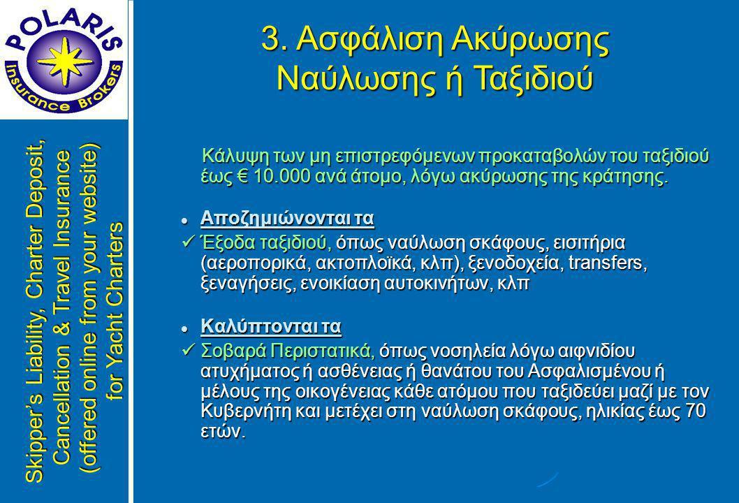 24ωρη Κάλυψη τοπικά στο σημείο του συμβάντος • Βοήθεια & Ιατρικά έξοδα  Ιατροφαρμακευτικές δαπάνες (ασθένεια ή ατύχημα ) έως € 30.000  Υγειονομική μεταφορά (ασθενοφόρο, αεροπλάνο, …)  Επαναπατρισμός (απεριόριστο) & έξοδα συνοδού έως € 1.500  Έξοδα συνοδού & επαναπατρισμού ανηλίκων (απεριόριστο)  Μετάφραση ιατρικού φακέλου (απεριόριστο) & διερμηνεία έως € 1.000  Έκτακτη επιστροφή λόγω συμβάντος στην οικογένεια έως €750  Ιατρικές συμβουλές & πληροφορίες (απεριόριστο)  Επαναπατρισμός σορού (απεριόριστο) & συνοδού έως €900  Έκτακτα μετρητά έως €1.000  … και πολλές ακόμα υπηρεσίες & καλύψεις βοήθειας  Αποσκευές (checked)  Αποζημίωση πυρκαγιάς, έκρηξης, καταστροφής ή απώλειας έως € 500  Αγορά ειδών πρώτης ανάγκης ή αποστολή άλλης αποσκευής έως €100  Προσωπικό Ατύχημα  Αποζημίωση μόνιμης ανικανότητας ή θανάτου από ατύχημα έως €30.000 4.