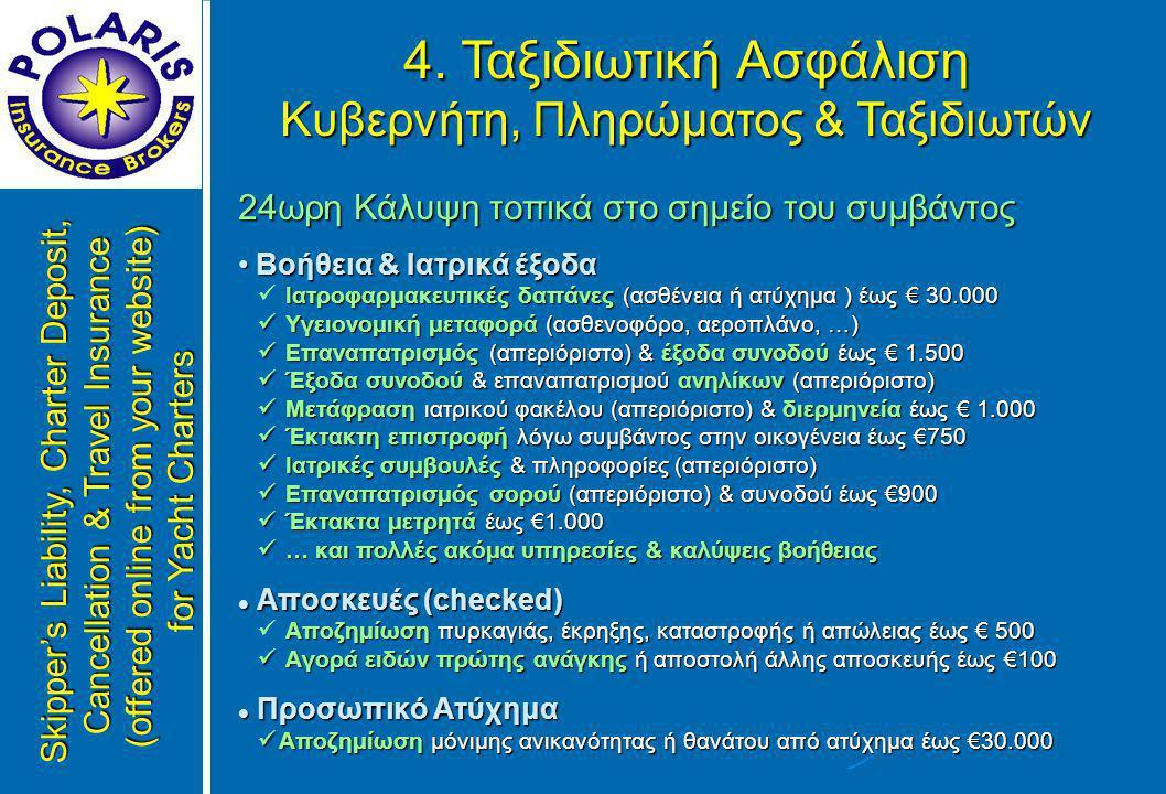24ωρη Κάλυψη τοπικά στο σημείο του συμβάντος • Βοήθεια & Ιατρικά έξοδα  Ιατροφαρμακευτικές δαπάνες (ασθένεια ή ατύχημα ) έως € 30.000  Υγειονομική μ