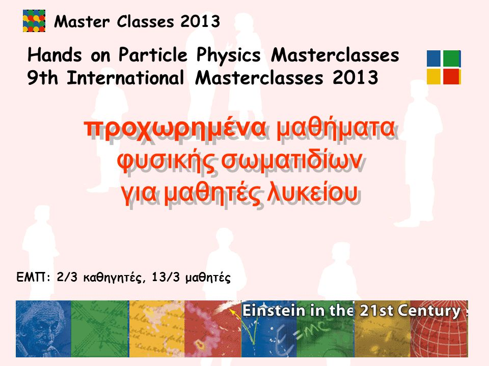 Master Classes 2013 ? ? Z 1235 Οι διασπάσεις του Ζ (1) 4