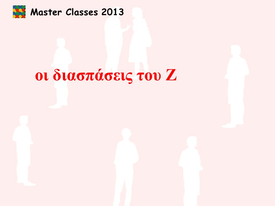 Master Classes 2013 οι διασπάσεις του Ζ