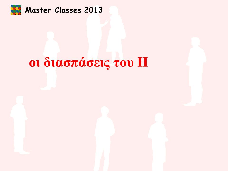 Master Classes 2013 οι διασπάσεις του H