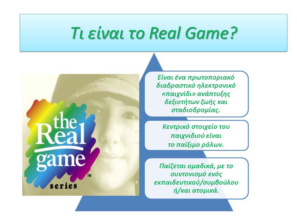 Είναι ένα πρωτοποριακό διαδραστικό ηλεκτρονικό «παιχνίδι» ανάπτυξης δεξιοτήτων ζωής και σταδιοδρομίας. Κεντρικό στοιχείο του παιχνιδιού είναι το παίξι