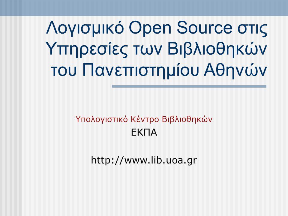 Λογισμικό Open Source στις Υπηρεσίες των Βιβλιοθηκών του Πανεπιστημίου Αθηνών Υπολογιστικό Κέντρο Βιβλιοθηκών ΕΚΠΑ http://www.lib.uoa.gr