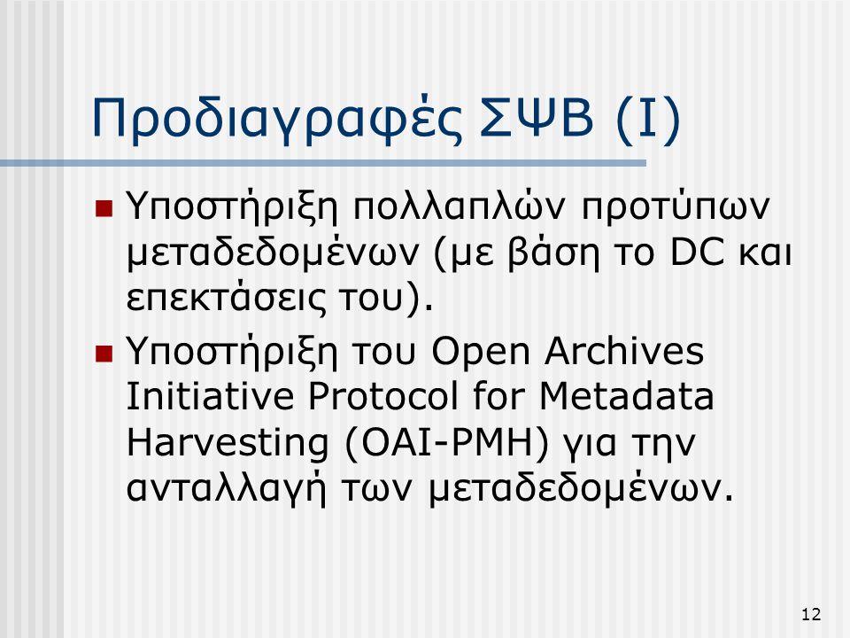 12 Προδιαγραφές ΣΨΒ (Ι)  Υποστήριξη πολλαπλών προτύπων μεταδεδομένων (με βάση το DC και επεκτάσεις του).