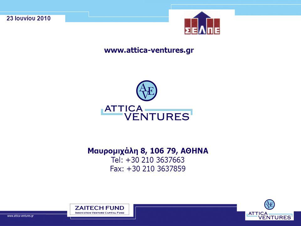 23 Ιουνίου 2010 Μαυρομιχάλη 8, 106 79, ΑΘΗΝΑ Tel: +30 210 3637663 Fax: +30 210 3637859 www.attica-ventures.gr