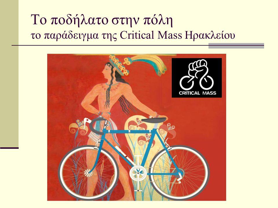 Η σιωπηλή πλειοψηφία Το ποδήλατο συγκεντρώνει επάνω του μία πληθώρα πλεονεκτημάτων που το καθιστούν ίσως το καταλληλότερο μέσο αστικής μετακίνησης Σήμερα το μεγαλύτερο μέρος των αναγκών μετακίνησης ανά τον κόσμο καλύπτεται από το έργο που παράγεται από την ανθρώπινη δύναμη.