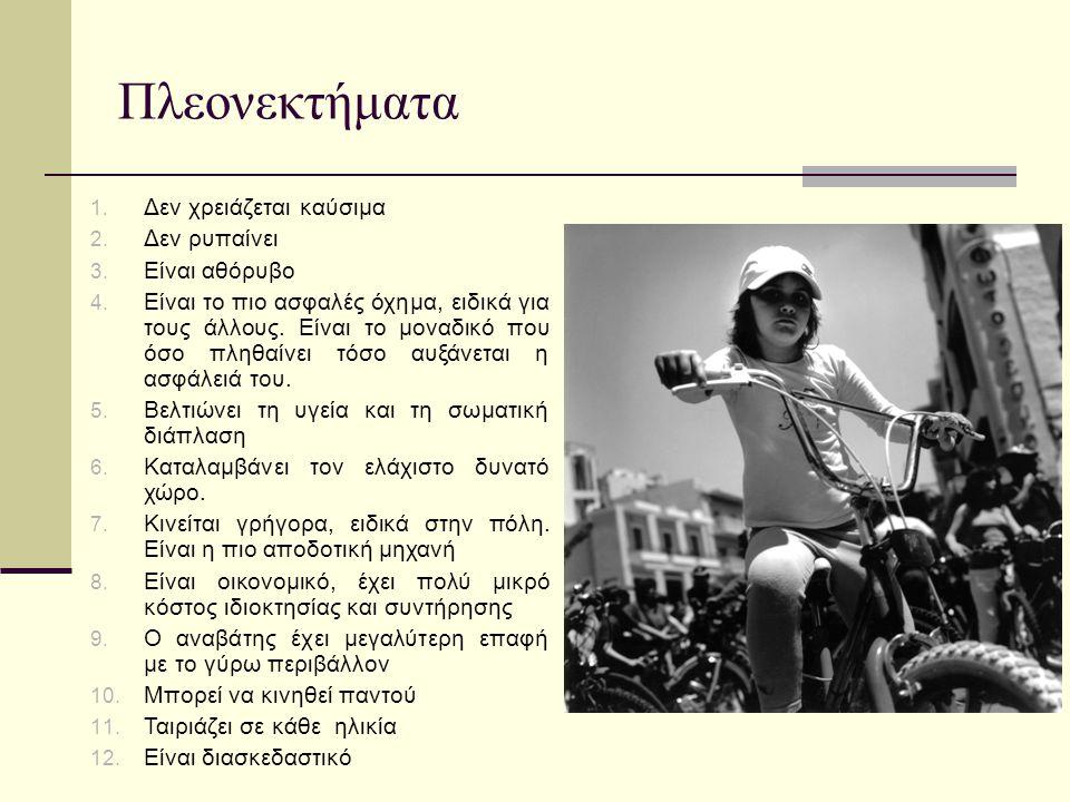 Γιατί απουσιάζει το ποδήλατο Το ποδήλατο κυριαρχούσε στις πόλεις μέχρι τις αρχές του 20ου αιώνα μέχρι που άρχισε η μαζική παραγωγή μοτοσυκλετών και αυτοκινήτων.