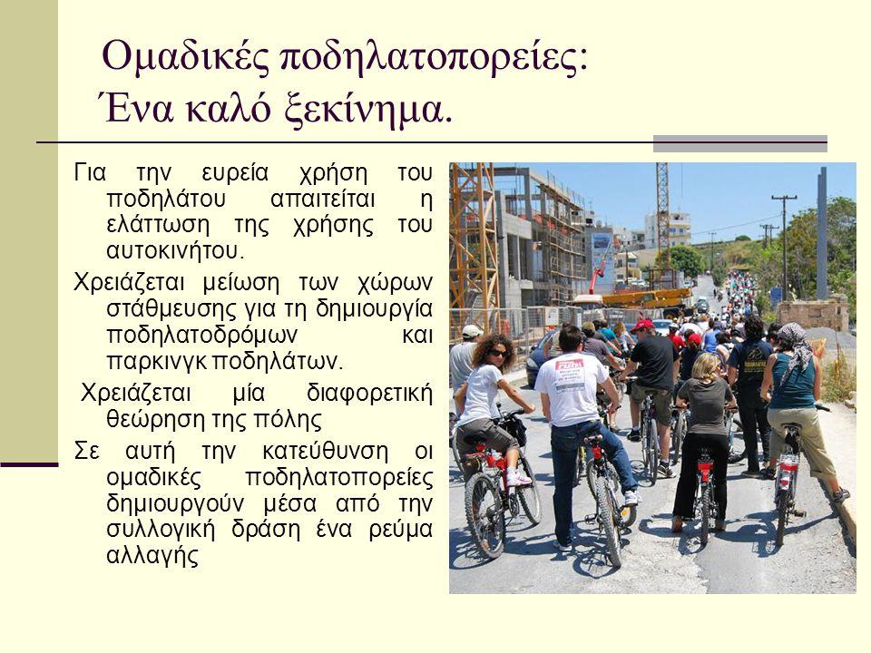 Ομαδικές ποδηλατοπορείες: Ένα καλό ξεκίνημα.