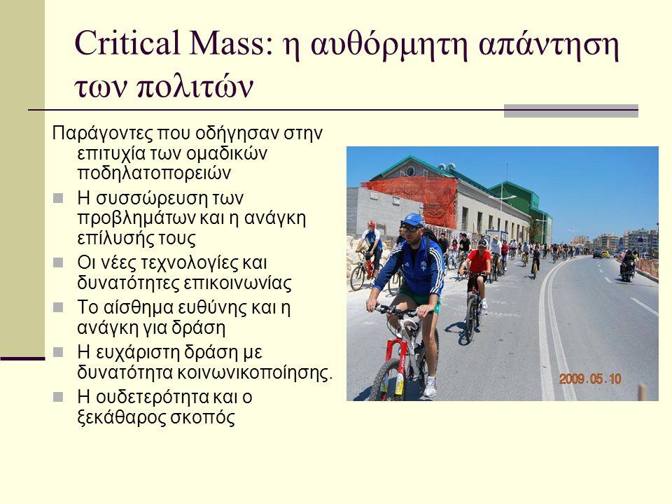 Critical Mass: η αυθόρμητη απάντηση των πολιτών Παράγοντες που οδήγησαν στην επιτυχία των ομαδικών ποδηλατοπορειών  Η συσσώρευση των προβλημάτων και η ανάγκη επίλυσής τους  Οι νέες τεχνολογίες και δυνατότητες επικοινωνίας  Το αίσθημα ευθύνης και η ανάγκη για δράση  Η ευχάριστη δράση με δυνατότητα κοινωνικοποίησης.