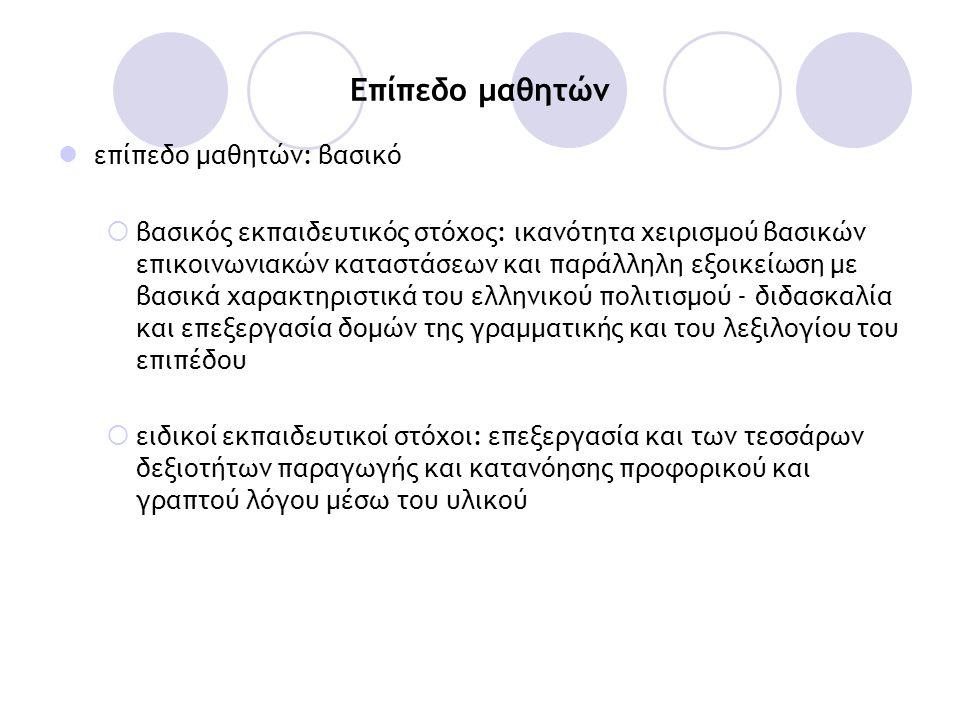 Ομάδα-στόχος  ενήλικες μαθητές της νέας ελληνικής που επιθυμούν να έρθουν σε επαφή με τον ελληνικό πολιτισμό και την ελληνική κουλτούρα  οποιοσδήποτε άλλος ενδιαφερόμενος μαθητής που επιθυμεί να ασχοληθεί και με άλλες πτυχές της ελληνικής πραγματικότητας, να «πειραματιστεί» και με άλλα μέσα στην εκμάθηση της ελληνικής  σχολεία και εκπαιδευτικά ιδρύματα που διδάσκουν νέα ελληνικά στις χώρες των εταίρων