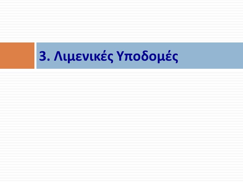 3. Λιμενικές Υποδομές