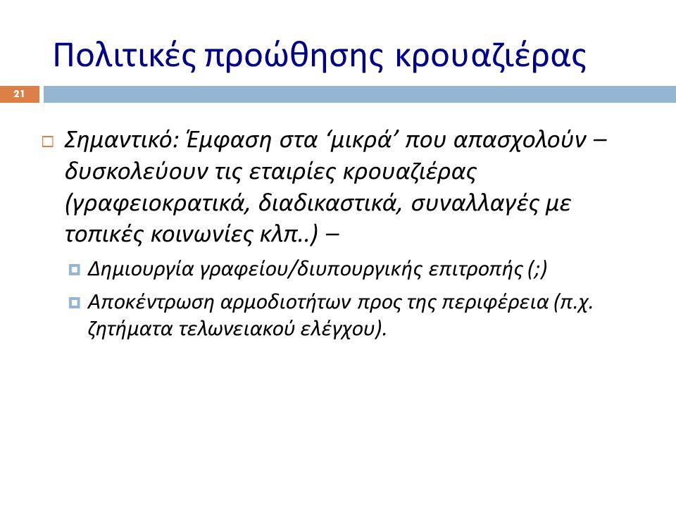 Πολιτικές προώθησης κρουαζιέρας  Σημαντικό : Έμφαση στα ' μικρά ' που απασχολούν – δυσκολεύουν τις εταιρίες κρουαζιέρας ( γραφειοκρατικά, διαδικαστικά, συναλλαγές με τοπικές κοινωνίες κλπ..) –  Δημιουργία γραφείου / διυπουργικής επιτροπής (;)  Αποκέντρωση αρμοδιοτήτων προς της περιφέρεια ( π.