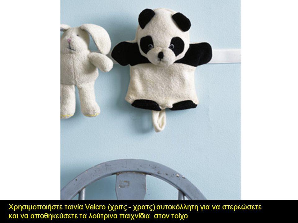 Χρησιμοποιήστε ταινία Velcro (χριτς - χρατς) αυτοκόλλητη για να στερεώσετε και να αποθηκεύσετε τα λούτρινα παιχνίδια στον τοίχο